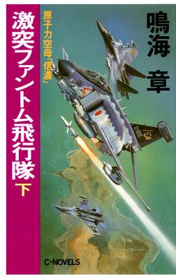 原子力空母「信濃」激突ファントム飛行隊 下-電子書籍