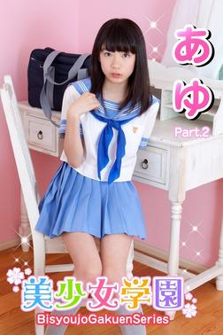 美少女学園 あゆ Part.2(Ver2.5)-電子書籍