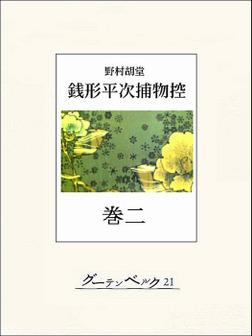 銭形平次捕物控 巻二-電子書籍