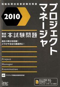 2010 徹底解説プロジェクトマネージャ本試験問題