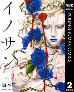 イノサン Rougeルージュ 2-電子書籍