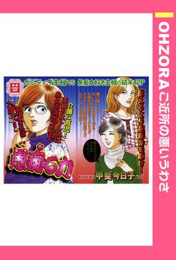 愚痴る力 【単話売】-電子書籍