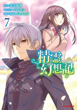 【電子版限定特典付き】精霊幻想記7-電子書籍