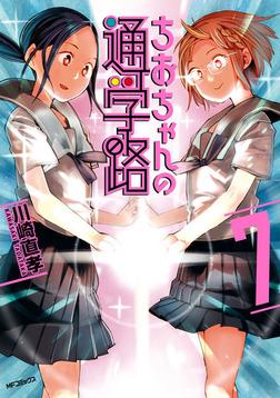 ちおちゃんの通学路 7-電子書籍