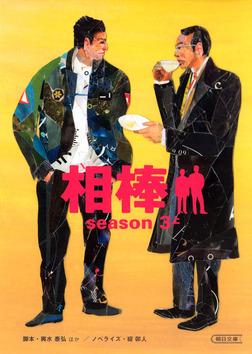 相棒 season3 上-電子書籍