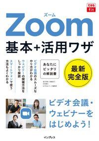 できるfit Zoom 基本+活用ワザ