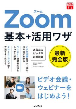 できるfit Zoom 基本+活用ワザ-電子書籍