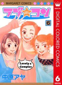 ラブ★コン カラー版 6
