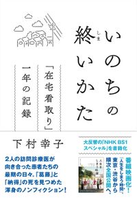 いのちの終いかた 「在宅看取り」一年の記録(NHK出版)