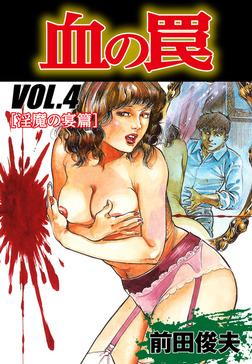 血の罠 淫魔の宴編 4-電子書籍