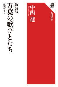 新装版 万葉の歌びとたち 万葉読本II