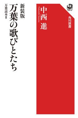 新装版 万葉の歌びとたち 万葉読本II-電子書籍