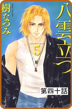 【プチララ】八雲立つ 第四十話  「天邪鬼来たりて」(1)-電子書籍