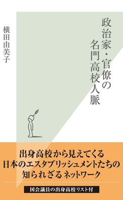 政治家・官僚の名門高校人脈-電子書籍