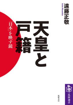 天皇と戸籍 ――「日本」を映す鏡-電子書籍