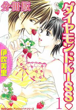 ダイヤモンドKISS【分冊版】1-電子書籍