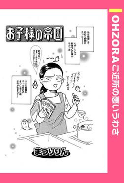 お子様の帝国 【単話売】-電子書籍