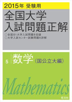 2015年受験用 全国大学入試問題正解 数学(国公立大編)-電子書籍