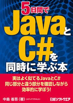 5日間でJavaとC#を同時に学ぶ本-電子書籍