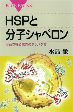 HSPと分子シャペロン 生命を守る驚異のタンパク質-電子書籍