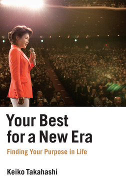 Your Best for a New Era-電子書籍