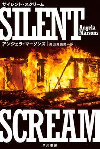 サイレント・スクリーム(ハヤカワ・ミステリ文庫)
