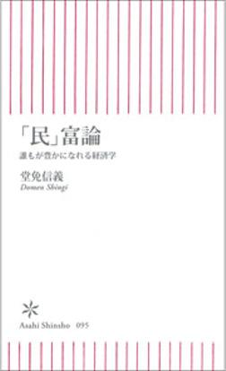 「民」富論 誰もが豊かになれる経済学-電子書籍