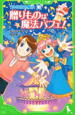 ウルは空色魔女(3) 贈りものは魔法パフェ!-電子書籍