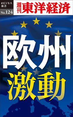 欧州激動―週刊東洋経済eビジネス新書No.124-電子書籍