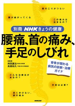 腰痛、首の痛み、手足のしびれ 背骨の病気の診断・治療ガイド-電子書籍