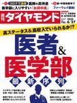 週刊ダイヤモンド 20年6月27日号