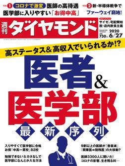 週刊ダイヤモンド 20年6月27日号-電子書籍