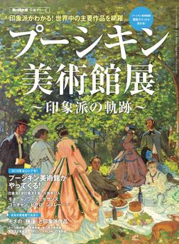 男の隠れ家 特別編集 フ?ーシキン美術館展-電子書籍