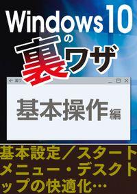 Windows10の裏ワザ 基本操作編~基本設定/スタートメニュー・デスクトップの快適化…