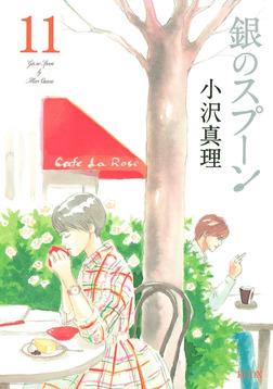 銀のスプーン(11)-電子書籍