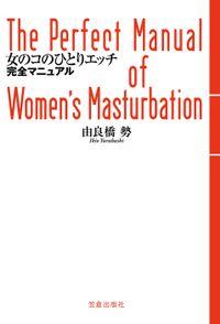 女のコのひとりエッチ完全マニュアル(サクラBooks)