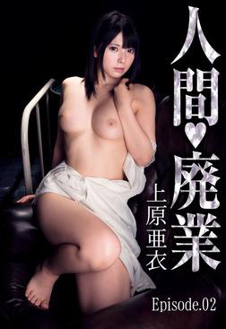 【上原亜衣】人間廃業 Episode02-電子書籍