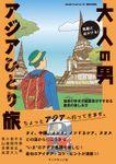 気軽に出かける! 大人の男アジアひとり旅 地球の歩き方編集者がすすめる最高の楽しみ方