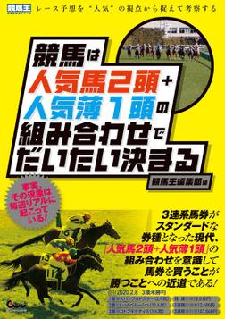 競馬は人気馬2頭+人気薄1頭の組み合わせでだいたい決まる-電子書籍