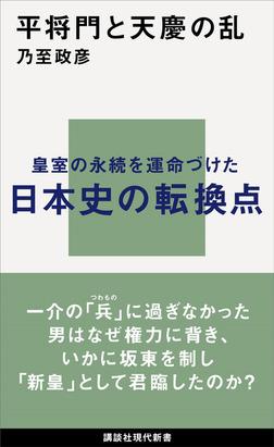 平将門と天慶の乱-電子書籍