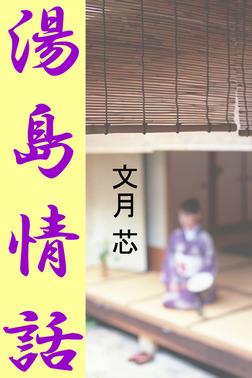 湯島情話-電子書籍