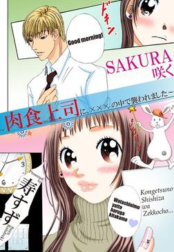 SAKURA咲く~肉食上司に、×××の中で襲われました~-電子書籍