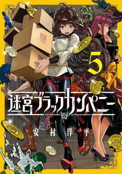 迷宮ブラックカンパニー 5巻-電子書籍
