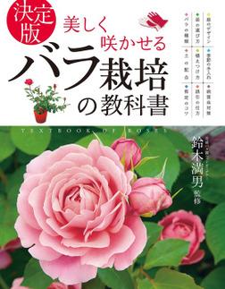 決定版 美しく咲かせる バラ栽培の教科書-電子書籍