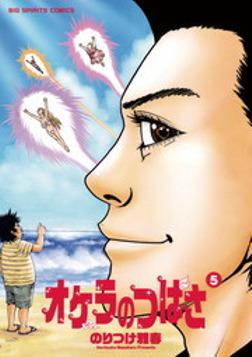オケラのつばさ(5)-電子書籍