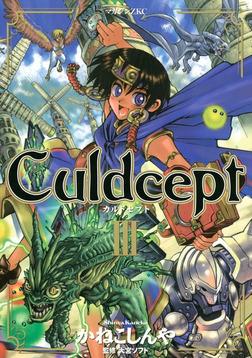 Culdcept(3)-電子書籍