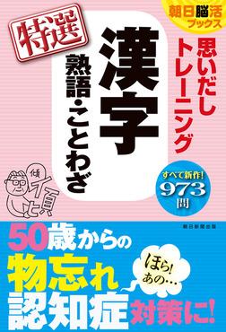 朝日脳活ブックス 思いだしトレーニング 漢字熟語・ことわざ 特選-電子書籍