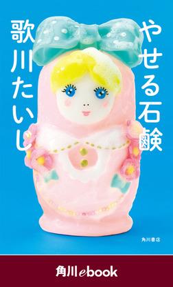 やせる石鹸 (角川ebook)-電子書籍