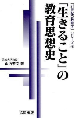 「生きること」の教育思想史-電子書籍