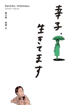 幸子、生きてます(2)-電子書籍